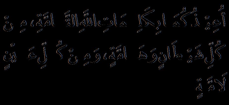 Ruquiya – Dua & Azkar