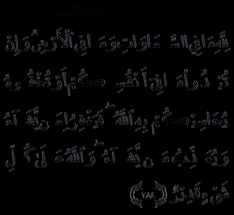 Baqarah e6