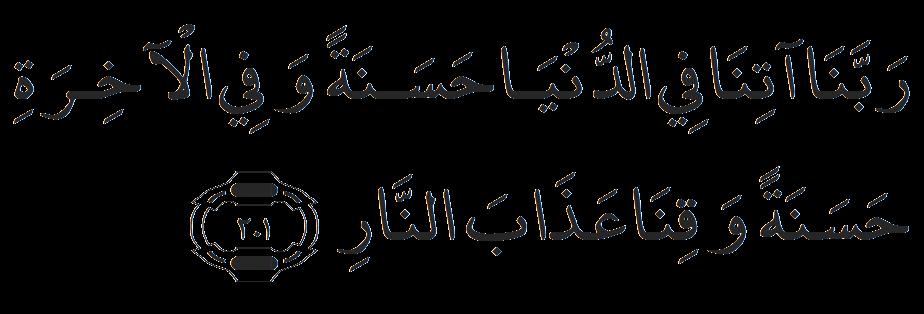 Rabbana Atina Fiddunya