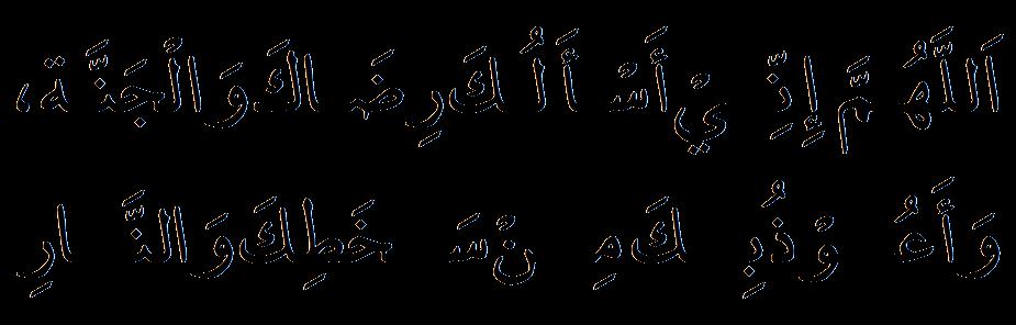 dua and azkar